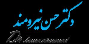 کلینیک تخصصی اورولوژی و پروستات | دکتر حسن نیرومند